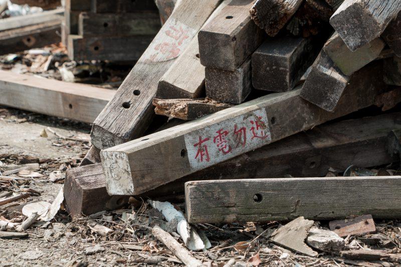 拆卸後成堆的木橫擔
